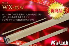 K's Link:MEZZ 新商品「WX-α/WJ」入荷しました!!