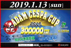 2019 ADAM CESPA CUP:小川徳郎優勝!