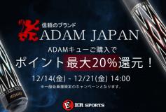 ERスポーツ:ADAMキュー購入で ポイント最大20%還元!