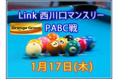 Link 西川口:PABC Monthly(1月17日)