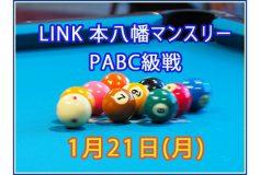 Link本八幡:PABC戦(1月21日)