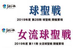 第28期 球聖戦 & 第11期 女流球聖戦:要項【西日本〆切は25日】