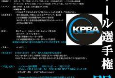 第9回 東日本神奈川10ボール:要項【満員御礼!】