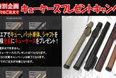 MEZZ BILLIARD SQUARE:新春キャンペーンは31日まで!【更に新商品追加!】