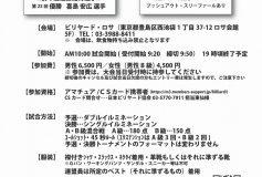 第26回 東日本ローテーション:要項【29日〆切】