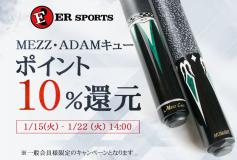 ERスポーツ:MEZZ・ADAMキュー、ポイント10%還元!