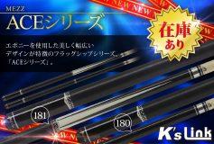 K's Link:MEZZ「ACEシリーズ」在庫あり!!