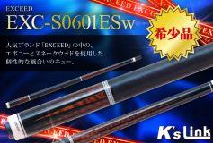 K's Link:EXEED「EXC S0601ESw」1本限りです!