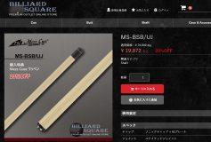 MEZZ BILLIARD SQUARE:重めのブレイク専用シャフト「MS-BSB/UJ」