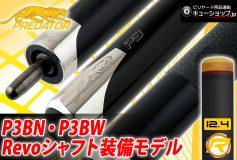 CUE-SHOP.JP:プレデター P3(Revoシャフトモデル)