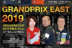 2019 グランプリイースト第1戦:東北予選要項【3月3日開催】