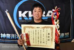 第9回 東日本神奈川10ボール:喜島安広、3連覇!