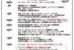 第7回 彩の国埼玉BCバトル:要項