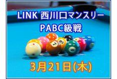 Link 西川口:PABC Monthly(3月21日)