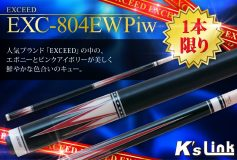 K's Link:EXEED「EXC 804EWPiw」、入荷いたしました!