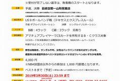 第18回 山形県BC級チャンピオンシップ:要項(4月7日)