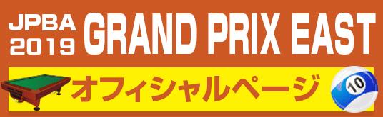 【アイコン】グランプリイースト公式ページ