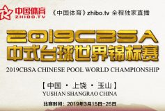"""YAQI GROUP"" CUP Chinese Pool International Championship:大井直幸、ベスト32進出!"
