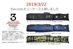 CENTRAL:3 seconds キューケース、入荷!
