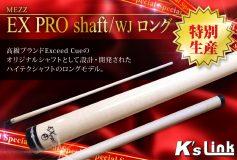 K's Link:EXPROシャフト特別生産品、「WJ ロング」入荷しました!