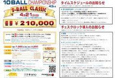第43回 9-Ball Classic 10ボールチャンピオンシップ:要項【シブヤ・エクスプレス本格始動】
