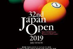 2019 ジャパンオープン:大会要項【10日(月)12時からエントリー受付開始!】
