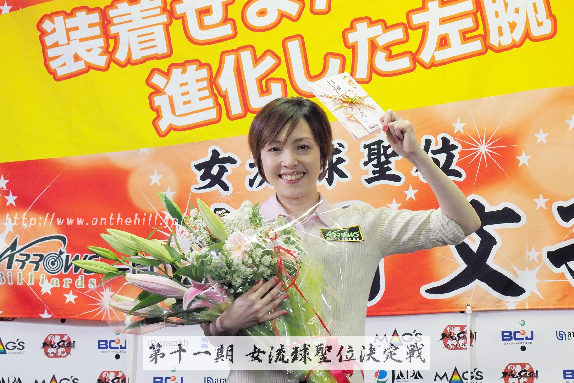 第11期 女流球聖位決定戦:丸岡文子初防衛!