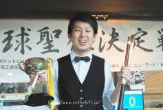 第28期 球聖位決定戦:小笠原晋吾新球聖位誕生!!