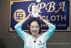 第1回 CPBA Queens Open:栗林美幸、今期2勝目!