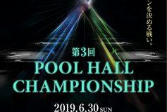 バグース新宿店:第3回 Poolhall-championship(6月30日)
