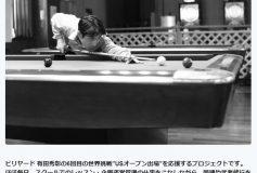 有田秀彰のクラウドファンディング、目標金額到達!