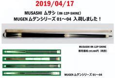 "CENTRAL:ADAM MUSASHI ""MUGEN""シリーズ、入荷!"