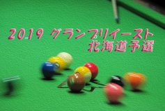 2019 グランプリイースト第5戦:北海道予選要項