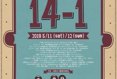第47回 全日本14-1選手権:要項【22日よりエントリー受付開始】