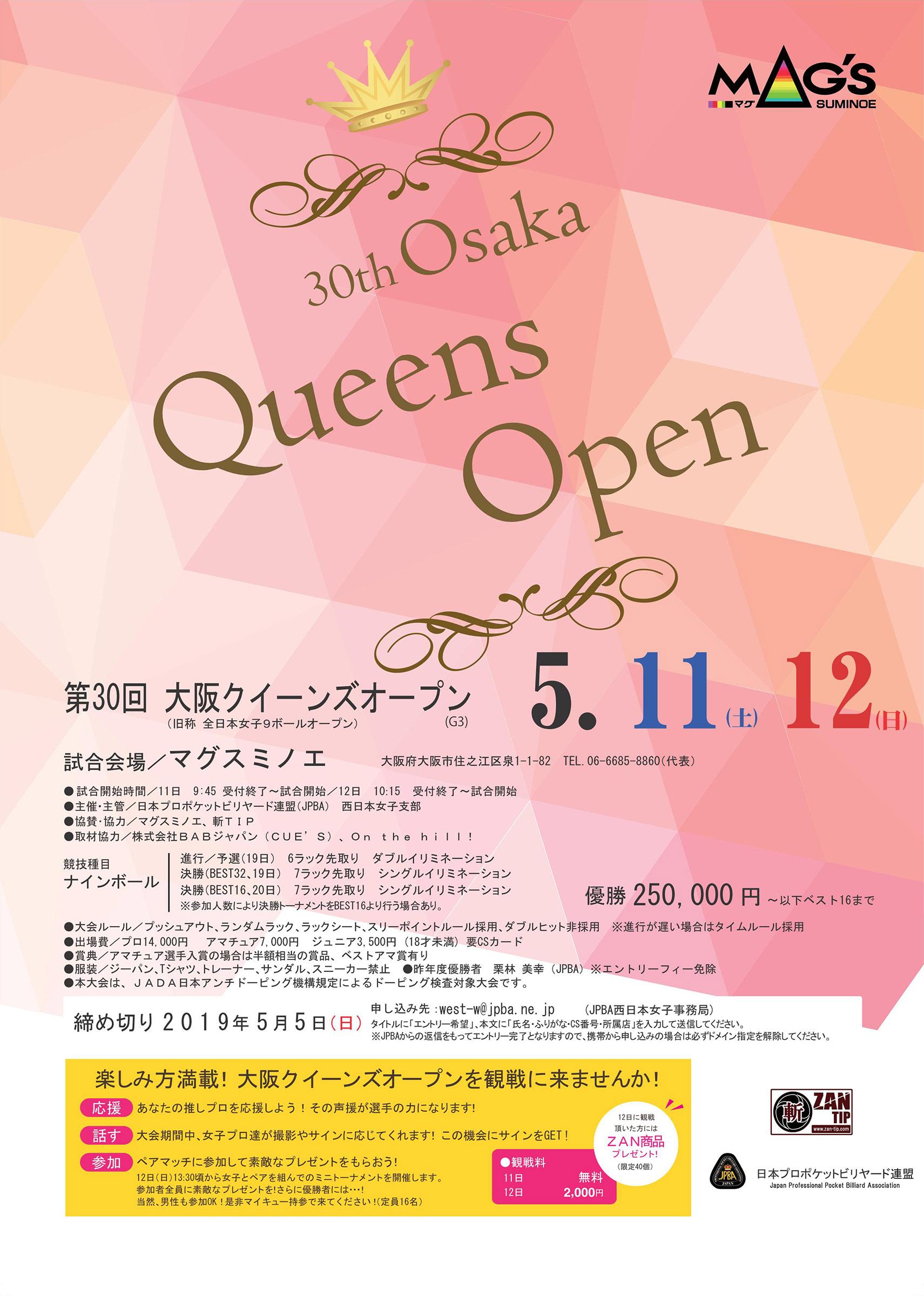 『『2019大阪クイーンズ』』