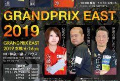 2019 グランプリイースト第3戦東北予選:要項