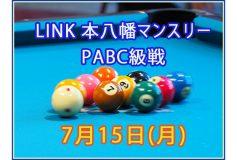 Link本八幡:PABC戦(8月19日)