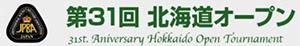 北海道オープン公式ホームページ