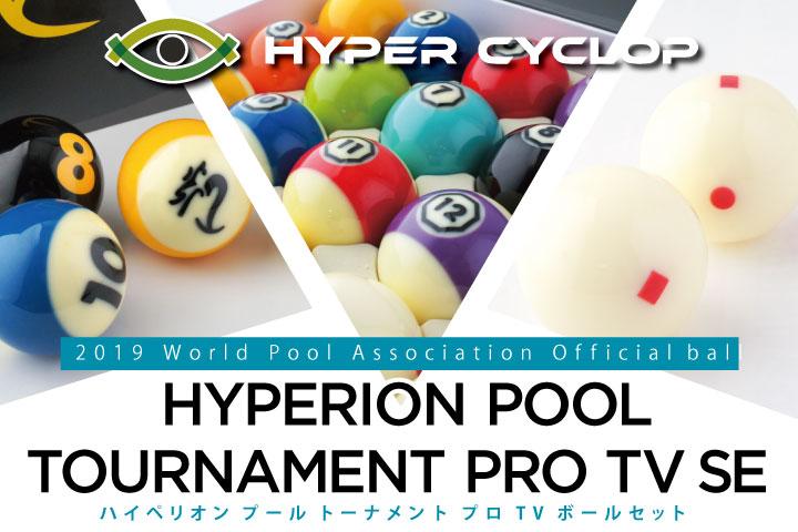 ハイパーサイクロップ ハイペリオン プール トーナメント プロ TV ボールセット(的球18個+手球2個)
