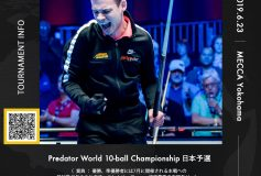 2019 Predator World 10ball Championship:日本予選開催!