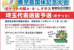 鹿児島国体記念大会:埼玉予選(ポケット&キャロム)要項