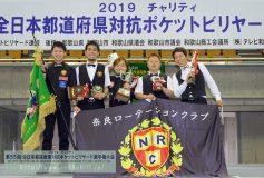 第55回 全日本都道府県対抗:奈良優勝!!【全結果UP】
