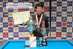 第76回 全日本3C選手権:新井達雄、大会連覇!6勝目!