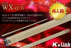 K's Link:MEZZ シャフト「WX-α/WJ」再入荷しました!!