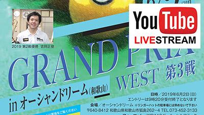 グランプリウェスト第3戦 YouTube Live