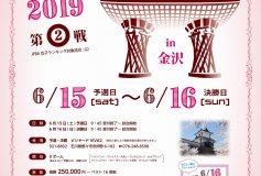 2019 全日本女子プロツアー第2戦:要項