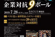 BAGUS 新宿:第20回企業対抗9ボール