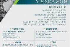 第20回 JAPAマスターズ東京予選:結果