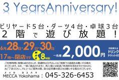 MECCA Yokohama:今週末、3周年記念イベント開催!