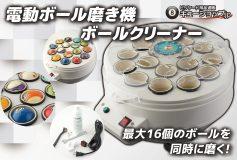 CUE-SHOP.JP:電動ボール磨き機 ボールクリーナー入荷!